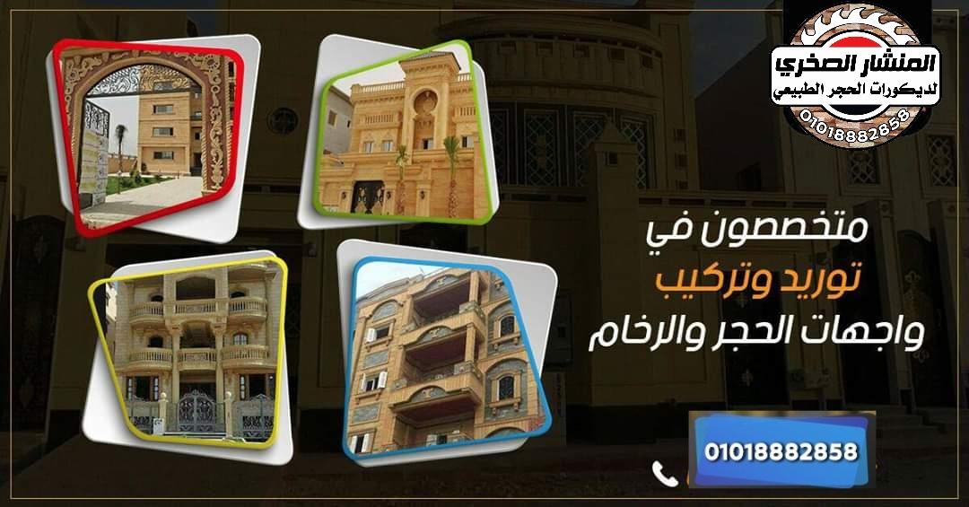 حجر هاشمى في مصر